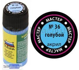 Необходимое для моделей zvezda МАКР 36 Звезда Голубой краска акрил. tm01401 купить в твоимодели.рф