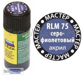 Необходимое для моделей zvezda МАКР 75 Звезда Серо-фиолетовый краска акрил. tm01438 купить в твоимодели.рф