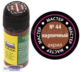 Необходимое для моделей zvezda МАКР 44 Звезда Кирпичный краска акрил tm01420 купить в твоимодели.рф