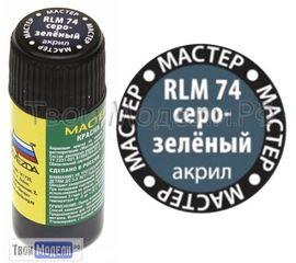 Необходимое для моделей zvezda МАКР 74 Звезда Серо-зелёный краска акрил. tm01437 купить в твоимодели.рф