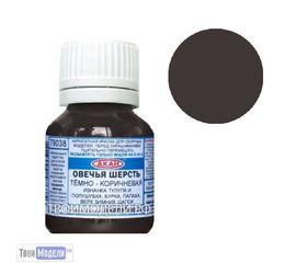 Необходимое для моделей АКАН 79038 Овечья шерсть, тёмно-коричневая # Краска tm00853 купить в твоимодели.рф