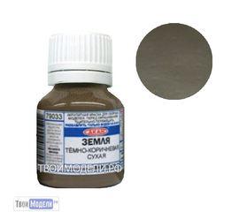 Необходимое для моделей АКАН 79033 Земля чёрно-коричневая # Краска tm00859 купить в твоимодели.рф