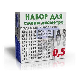 Аэрографы, компрессоры, ЗИП Диаметр 0,5, Набор №1 для замены диаметра в аэрографе tm04908 купить в твоимодели.рф