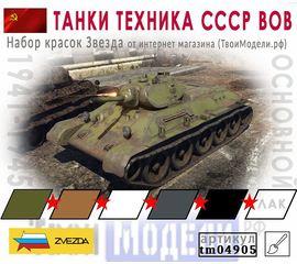 Необходимое для моделей СССР Танки, техника Основной Набор акриловых красок №1 (Звезда) tm04905 купить в твоимодели.рф