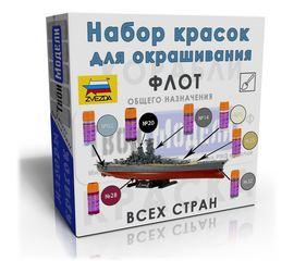 Необходимое для моделей Универсал - Флот ВОВ. Набор акриловых красок Звезда tm04927 купить в твоимодели.рф