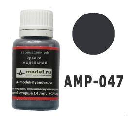 Необходимое для моделей A-Model AMP-047 Резина старая # Краска 20мл. tm05908 купить в твоимодели.рф
