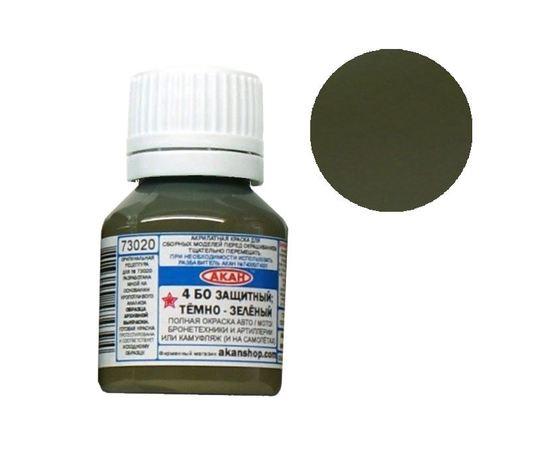 Необходимое для моделей АКАН 73020 4БО темно-зеленый защитный # Краска tm00762 купить в твоимодели.рф