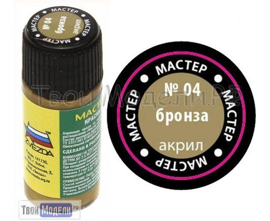 Необходимое для моделей zvezda МАКР 04 Звезда Бронза краска акрил tm00335 купить в твоимодели.рф