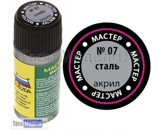 Необходимое для моделей zvezda МАКР 07 Звезда  Сталь краска акрил tm00339 купить в твоимодели.рф