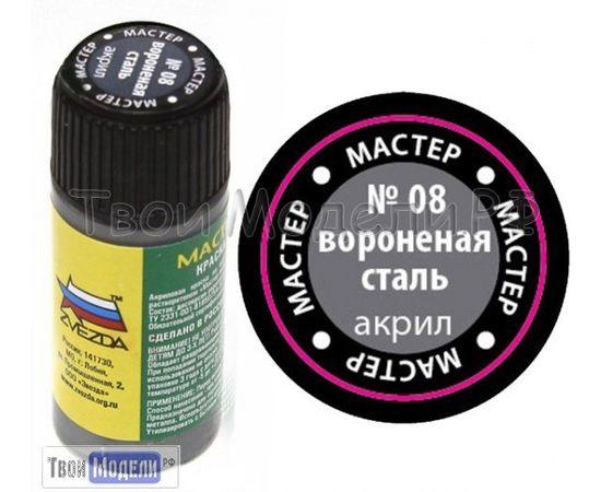 Необходимое для моделей zvezda МАКР 08 Звезда  Вороненая сталь краска акрил tm00344 купить в твоимодели.рф