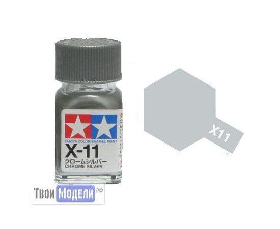 Необходимое для моделей Tamiya 80011 Х-11 Хром-Серебро металлик #Краска-эмаль tm00724 купить в твоимодели.рф