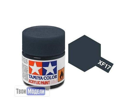 Необходимое для моделей Tamiya 81717 Xf-17 Морская синяя (Sea Blue) #Краска-acrylic tm00269 купить в твоимодели.рф