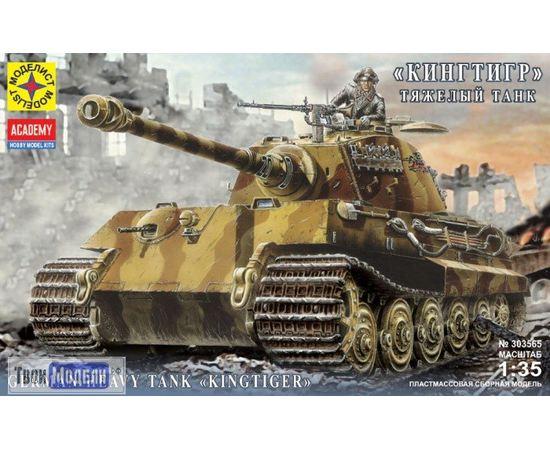 Склеиваемые модели  Моделист 303565 Кинг Тигр Тяжелый танк tm00681 купить в твоимодели.рф