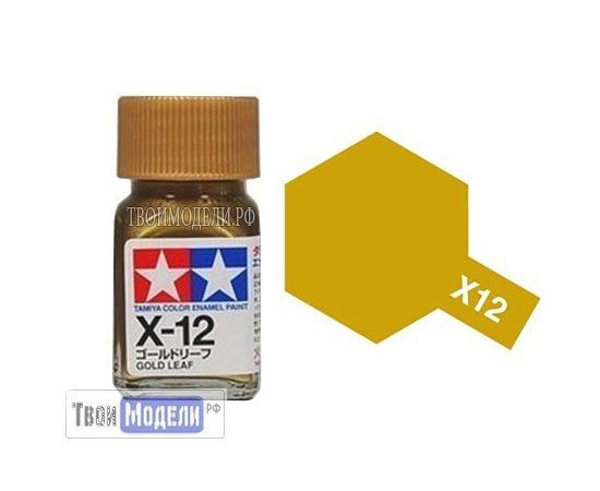 Необходимое для моделей Tamiya 80012 X-12 Золото #Краска-эмаль tm00473 купить в твоимодели.рф