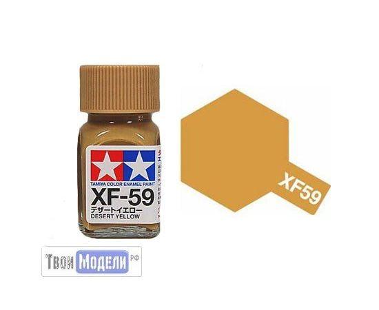 Необходимое для моделей Tamiya 80359 XF-59 Пустынный Жёлтый #Краска-эмаль tm00474 купить в твоимодели.рф
