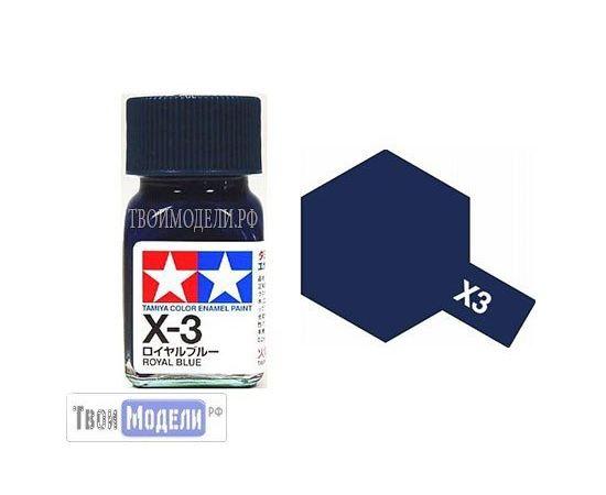 Необходимое для моделей Tamiya 80003 X-3 Королевский Синий #Краска-эмаль tm00511 купить в твоимодели.рф