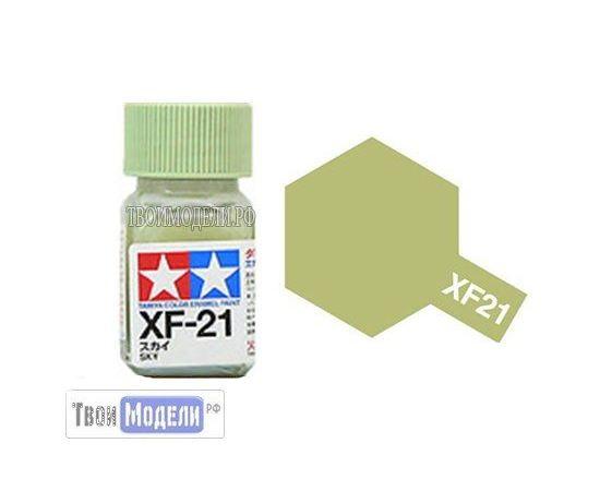 Необходимое для моделей Tamiya 80321 XF-21 Небесный #Краска-эмаль tm00520 купить в твоимодели.рф