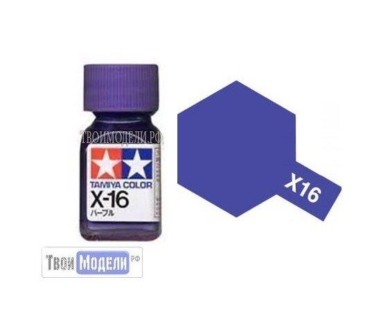 Необходимое для моделей Tamiya 80016 X-16 Фиолетовый #Краска-эмаль tm00513 купить в твоимодели.рф
