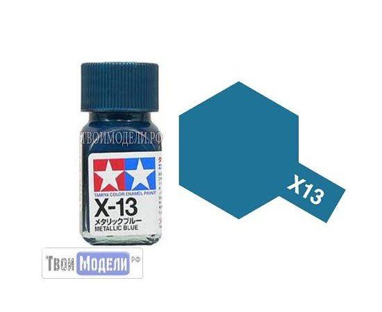 Необходимое для моделей Tamiya 80013 X-13 Синий Металлик #Краска-эмаль tm00521 купить в твоимодели.рф