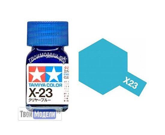 Необходимое для моделей Tamiya 80023 X-23 Голубой Прозрачный #Краска-эмаль tm00454 купить в твоимодели.рф