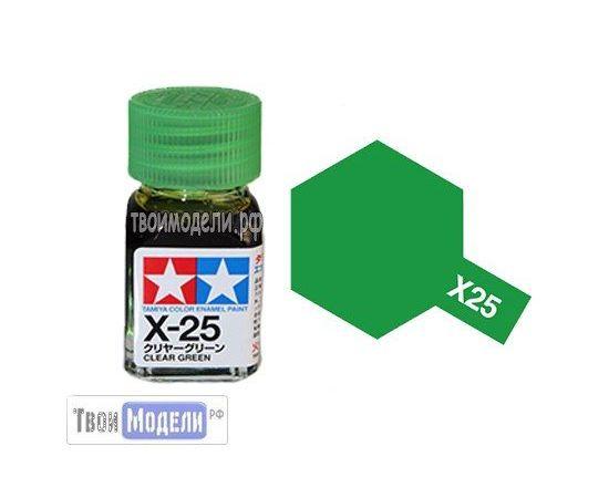 Необходимое для моделей Tamiya 80025 X-25 Зелёный Прозрачная #Краска-эмаль tm00523 купить в твоимодели.рф