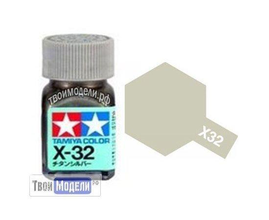 Масштабные модели Tamiya 80032 X-32 Серебристый Титан #Краска-эмаль tm00692 купить в твоимодели.рф