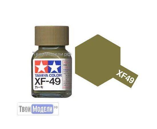 Необходимое для моделей Tamiya 80349 XF-49 Хаки матовая #Краска-эмаль tm00712 купить в твоимодели.рф