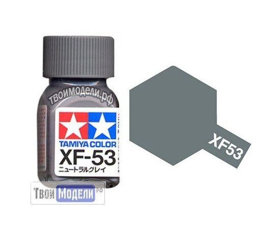 Необходимое для моделей Tamiya 80353 XF-53 Нейтральный Серый #Краска-эмаль tm00733 купить в твоимодели.рф