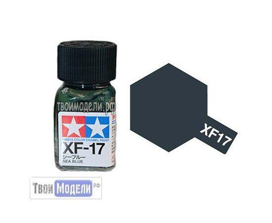 Необходимое для моделей Tamiya 80317 XF-17 Морской Синий #Краска-эмаль tm00701 купить в твоимодели.рф