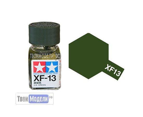 Необходимое для моделей Tamiya 80313 XF-13 Зелёный матовый Японских ВВС #Краска-эмаль tm00703 купить в твоимодели.рф