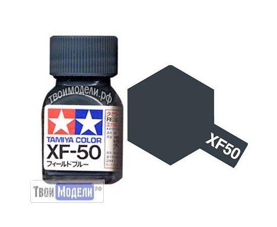 Необходимое для моделей Tamiya 80350 XF-50 Полевой Синий #Краска-эмаль tm00713 купить в твоимодели.рф