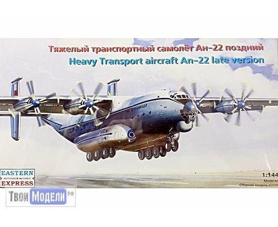 Склеиваемые модели  ЕЕ14480 Ан-22 Тяжелый транспортный самолет 1:144 tm00353 купить в твоимодели.рф