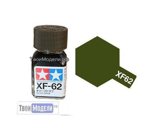 Необходимое для моделей Tamiya 80362 XF-62 Оливково-серая #Краска-эмаль tm00541 купить в твоимодели.рф