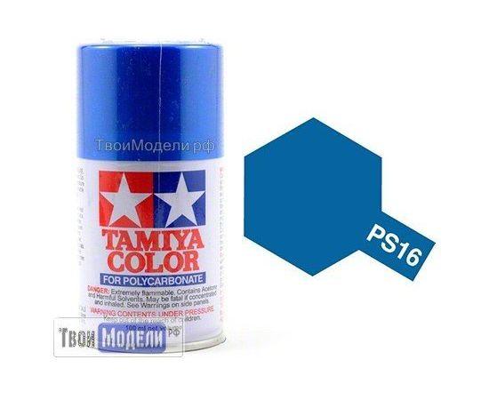 Необходимое для моделей Tamiya 86016 PS-16 Синий металлик - краска спрей в баллончиках 100 мл.  tm00544 купить в твоимодели.рф