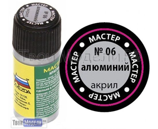 Необходимое для моделей zvezda МАКР 06 Звезда Алюминий краска акрил tm00338 купить в твоимодели.рф
