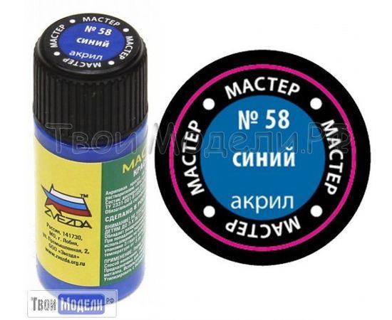 Необходимое для моделей zvezda МАКР 58 Звезда Синяя Краска акриловая tm00263 купить в твоимодели.рф