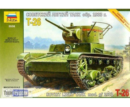 Склеиваемые модели  zvezda 3538 Т-26 Звезда Советский легкий танк (обр. 1933 г.) tm00506 купить в твоимодели.рф