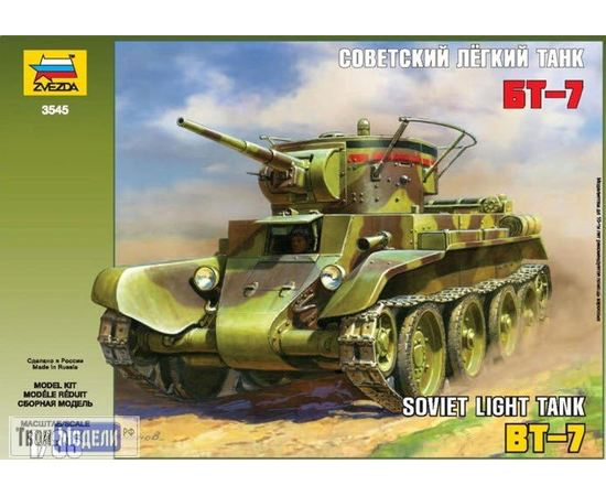 Склеиваемые модели  zvezda 3545 БТ-7 Звезда Советский лёгкий танк 1:35 tm00507 купить в твоимодели.рф