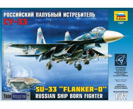 Склеиваемые модели  zvezda 7207 Звезда Су-33 Палубный истребитель tm00739 купить в твоимодели.рф