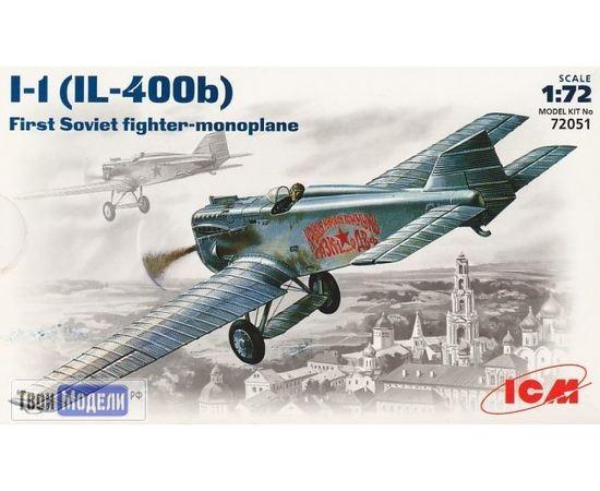 Склеиваемые модели  ICM 72051 И-1 (ИЛ-400Б) Истребитель моноплан tm01872 купить в твоимодели.рф
