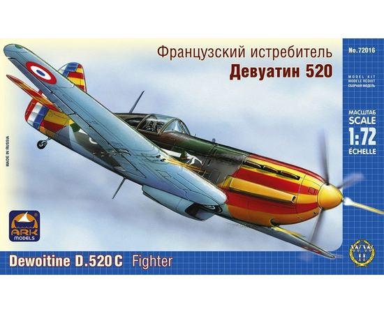 Склеиваемые модели  ARKModels 72016 Dewoitine D.520 Французский истребитель 1/72 tm00405 купить в твоимодели.рф