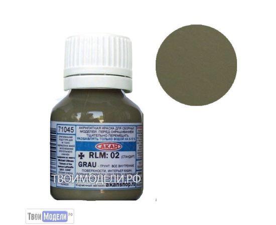 Необходимое для моделей АКАН 71045 RLM: 02 Серый (Grau)  краска 15мл (А) # Краска tm00779 купить в твоимодели.рф