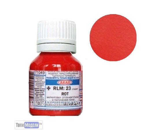 Необходимое для моделей АКАН 71049 RLM: 23 (стандартный) Красный (Rot) # Краска tm00776 купить в твоимодели.рф