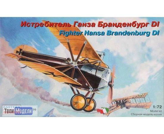 Склеиваемые модели  ЕЕ72164  WW1 Hansa-Brandenburg Самолет D.I 1:72 tm00358 купить в твоимодели.рф