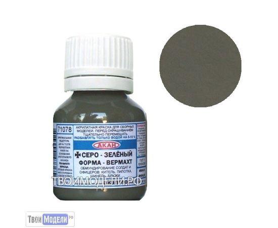 Необходимое для моделей АКАН 71078 Серо-зелёный форма - Вермахт # Краска tm00768 купить в твоимодели.рф