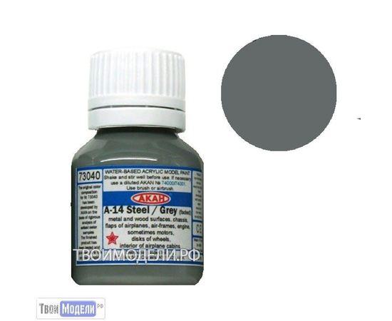 Необходимое для моделей АКАН 73040 А -14 Стальной-серый (выцветший) # Краска tm00777 купить в твоимодели.рф
