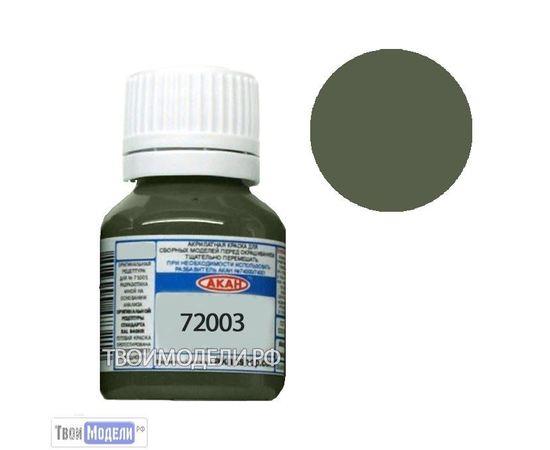 Необходимое для моделей АКАН 72003 FS: 34102 Светло-зелёный (Light green) # Краска tm00781 купить в твоимодели.рф