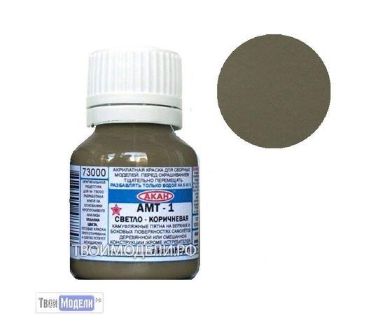 Необходимое для моделей АКАН 73000 АМТ-1 Светло-коричневый 15мл (А) # Краска tm00778 купить в твоимодели.рф