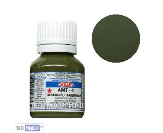 Необходимое для моделей АКАН 73001 АМТ-4 Зелёный-защитный СССР # Краска tm00782 купить в твоимодели.рф