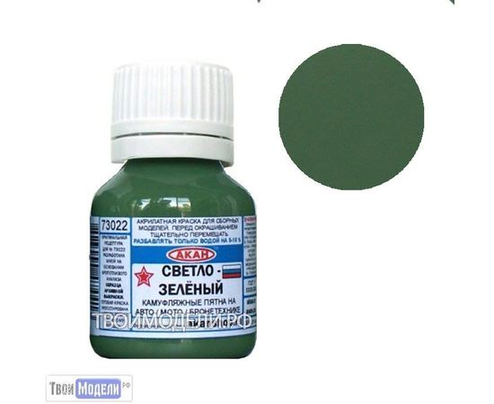 Необходимое для моделей АКАН 73022 Светло-зелёный 15мл СССР - Россия (А) # Краска tm00786 купить в твоимодели.рф